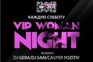 VIP WOMAN NIGHT в SKAZKA