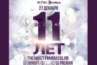 11 лет The Most Famous Club КТ.KOMBA