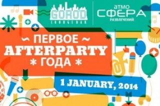 Afterparty в Lounge Bar Gorod