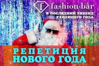 Репетиция Нового года в Fashion Bar
