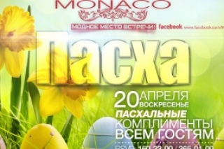 Пасха в MONACO Restaurant & Lounge Bar